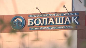 """""""Болашақ"""" халықаралық  білім беру орталығына 1 жыл"""
