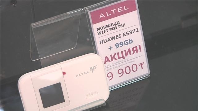 """""""4G"""" жоғарыжылдамдықты ғаламтор желісі"""