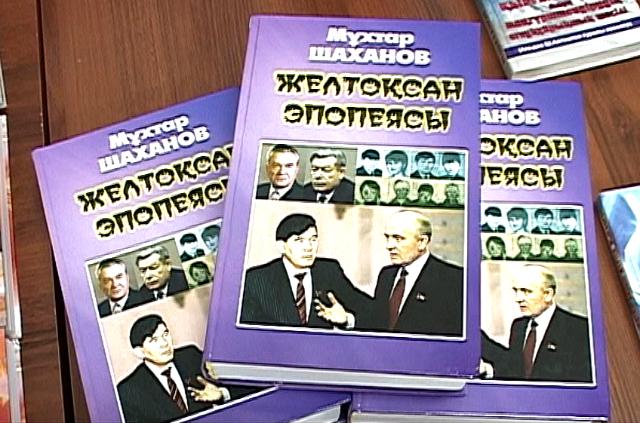 """""""Желтоқсан эпопеясы"""" кітабы"""