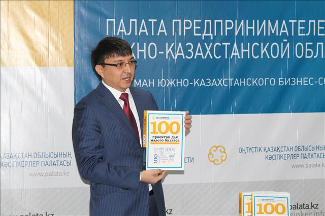 ОҚО Кәсіпкерлер палатасының директоры Нұржан Әлтаев кітаптың тысауын кесуде