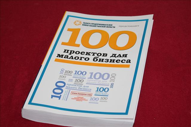 Кітап құны 500 теңге