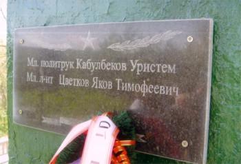 Украиндықтар зираттың басына ескерткіш орнатып, Рүстем Қабылбековтың есімін тақтаға ойып жазады