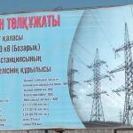 Бозарық станциясының құрылысы 2016 жылы аяқталады
