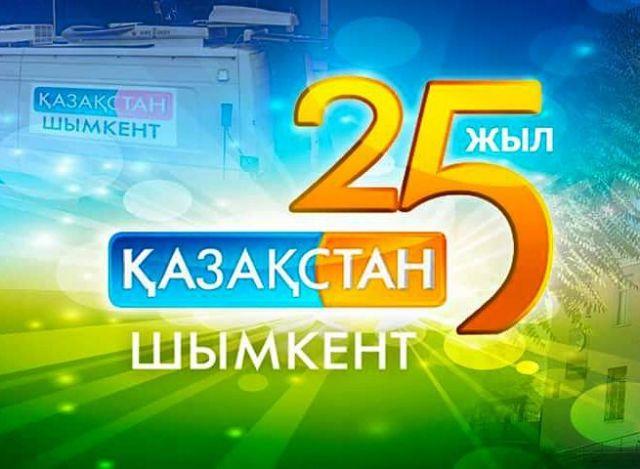 Қазақстан-Шымкент телеарнасы