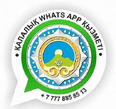 «WhatsApp» қызметі