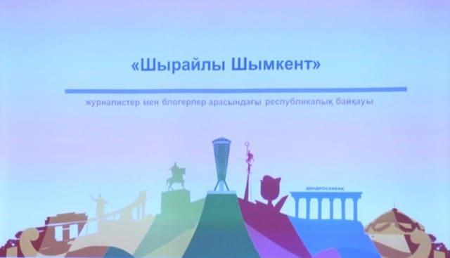 """""""Шырайлы Шымкент"""" республикалық байқауы басталды"""