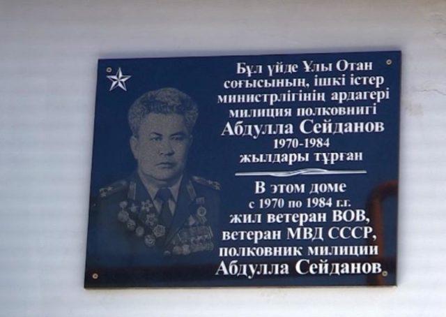 Соғыс ардагері Абдулла Сейдановтың аты көшеге қойылды