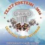Шымкентте «Театр көктемі-2016» облыстық театр фестивалі өтеді