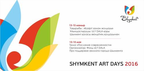 """""""Шымкент Art Days - 2016"""" өнер күндері басталды"""