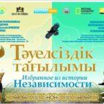 Оңтүстікте «Түркістан — 2016» фотоэкспедициясы өтеді