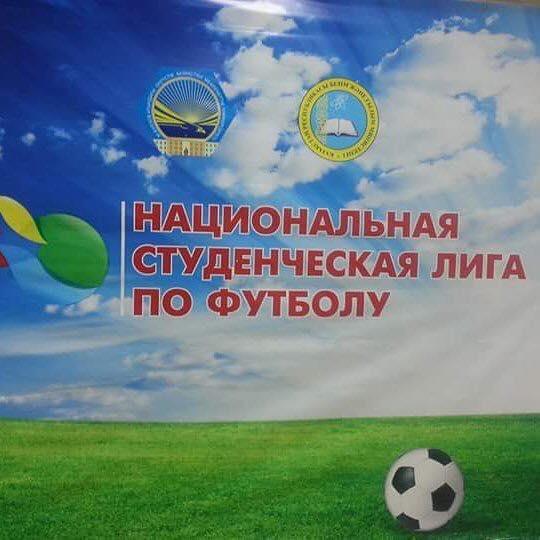 Футболдан студенттік лига ойындары басталды