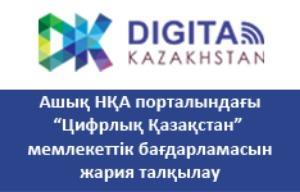IK-banner-kz