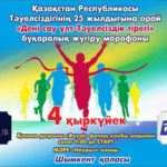 Бұқаралық марафонға шақырамыз