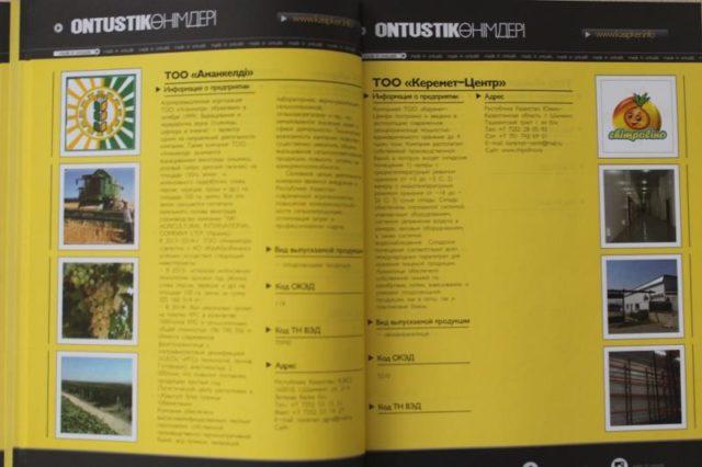 Оңтүстік өнімдерінің каталогы жарыққа шықты