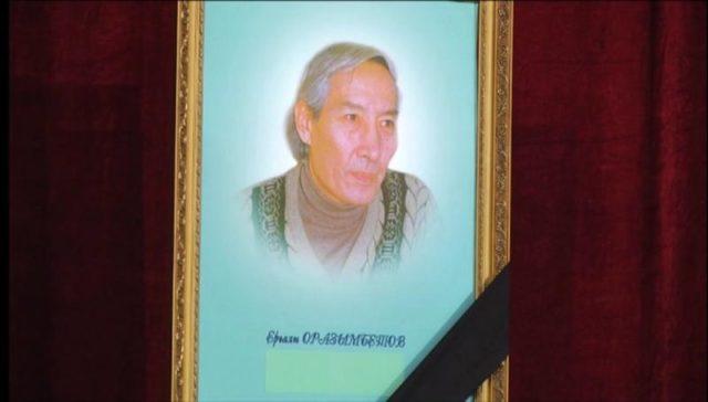 Қазақстанның халық әртісі Ерғали Оразымбетов дүние салды