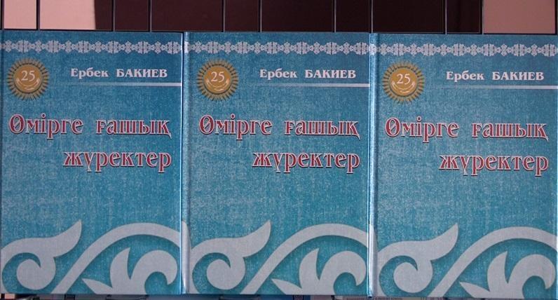 Зағип ақын Ербек Бакиевтің екінші кітабы жарыққа шықты