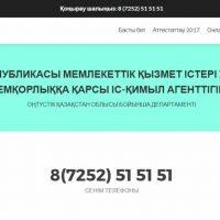 Memkyzmet.kz сайты іске қосылды
