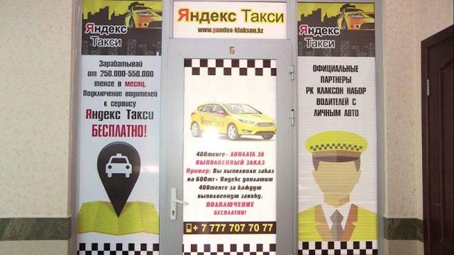 Шымкентте Яндекс.Такси қызметі іске қосылды