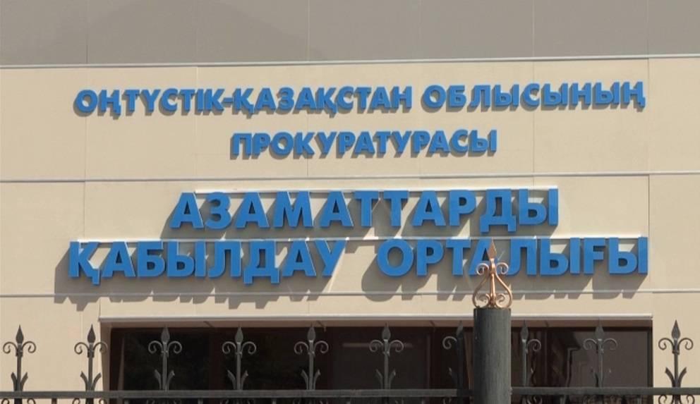 ОҚО прокуратурасында азаматтарды қабылдау орталығы ашылды