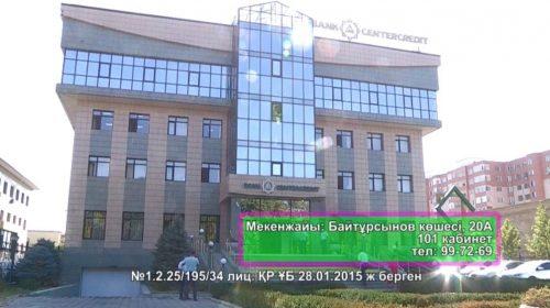 Bank CenterCredit ипотекалық несие береді