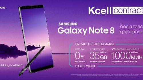 Activ абоненттеріне келісім-шарт ұсыныстары бойынша Galaxy Note8 сатылымы басталды