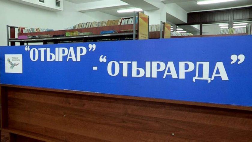 """""""Отырар"""" кітапханасында """"Отырар-TV"""" бұрышы ашылды"""